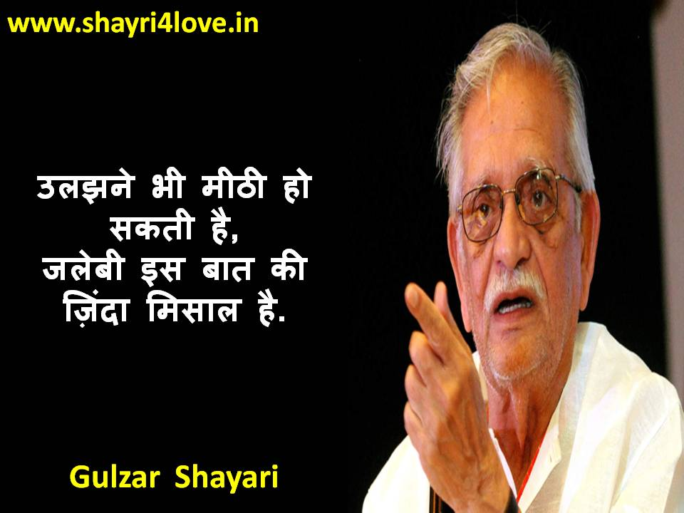 Gulzar motivational Quotes , Gulzar Motivational Shayari in Hindi