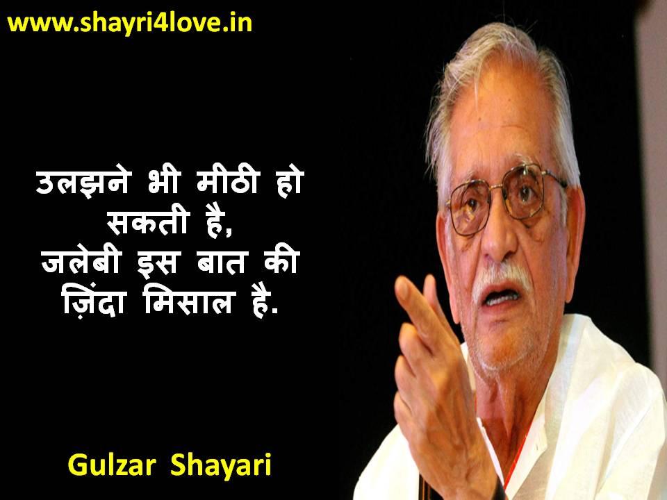 Gulzar motivational Quotes , Gulzar Motivational Shayari in Hindi