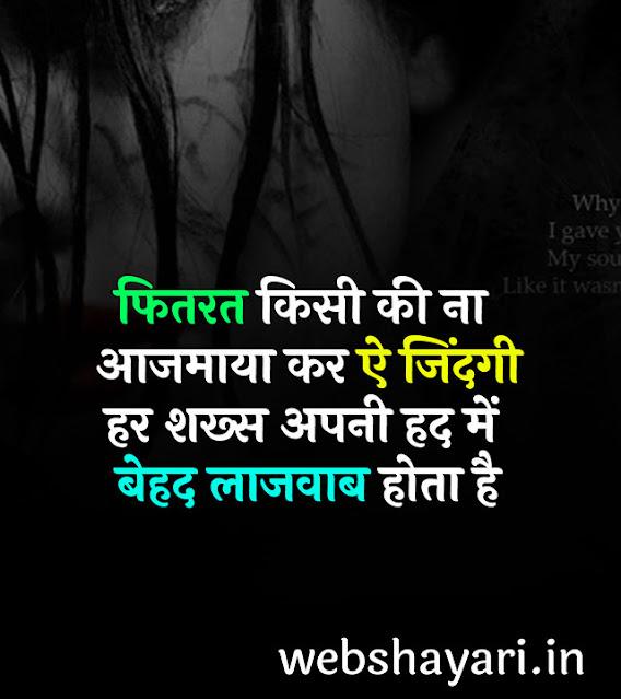 urdu shayari photo hindi me download