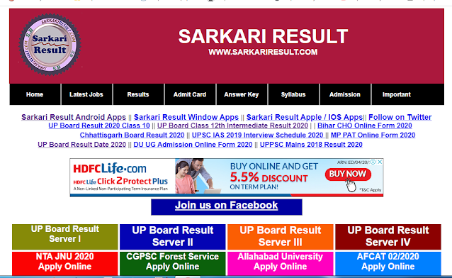 UP Board Result New 2020