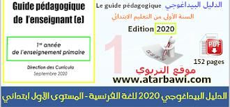الدليل البيداغوجي 2020 للغة الفرنسية - المستوى الأول ابتدائي
