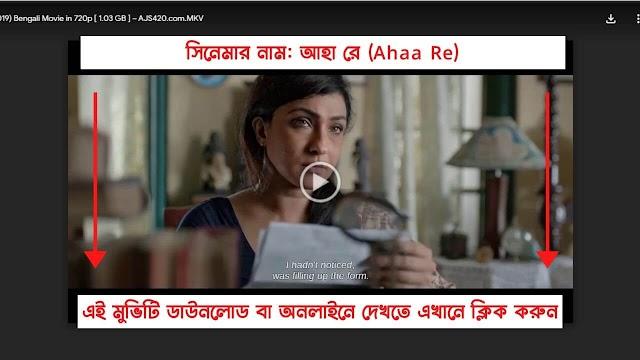 আহা রে ফুল মুভি | Ahaa Re (2019) Bengali Full HD Movie Download or Watch | Ajs420