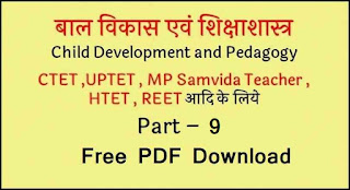 UPTET Study Material in Hindi