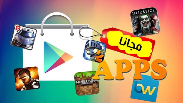 كيف تحصل على تطبيقات و ألعاب الأندرويد المدفوعة بشكل مجاني؟