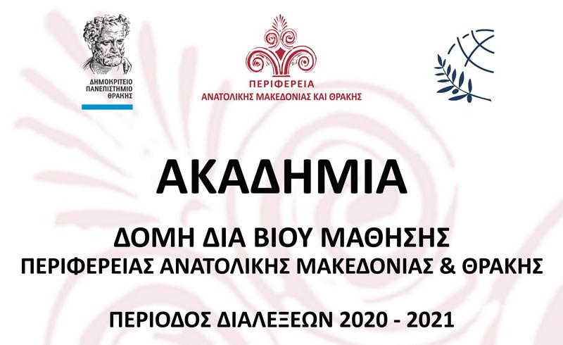 Αυτήν την Τετάρτη η ΑΚΑΔΗΜΙΑ - Δομή Διά Βίου Μάθησης ΠΑΜΘ ανοίγει «παράθυρο» στην «Ελληνική Επανάσταση»