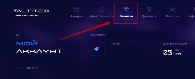 Вывод средств в Altitex