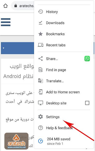 كيفية إيقاف إخطارات مواقع الويب المزعجة في Chrome على نظام Android لعام 2021