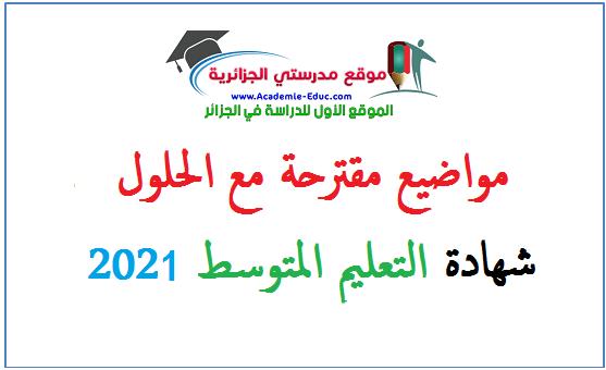 مواضيع مقترحة لشهادة التعليم المتوسط 2021