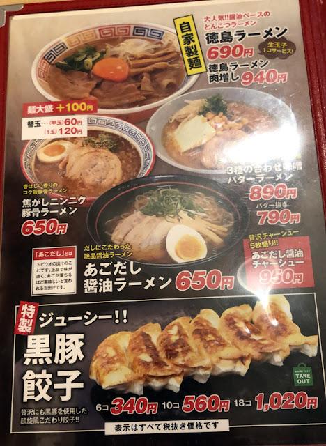 麺旋風 メニュー紹介