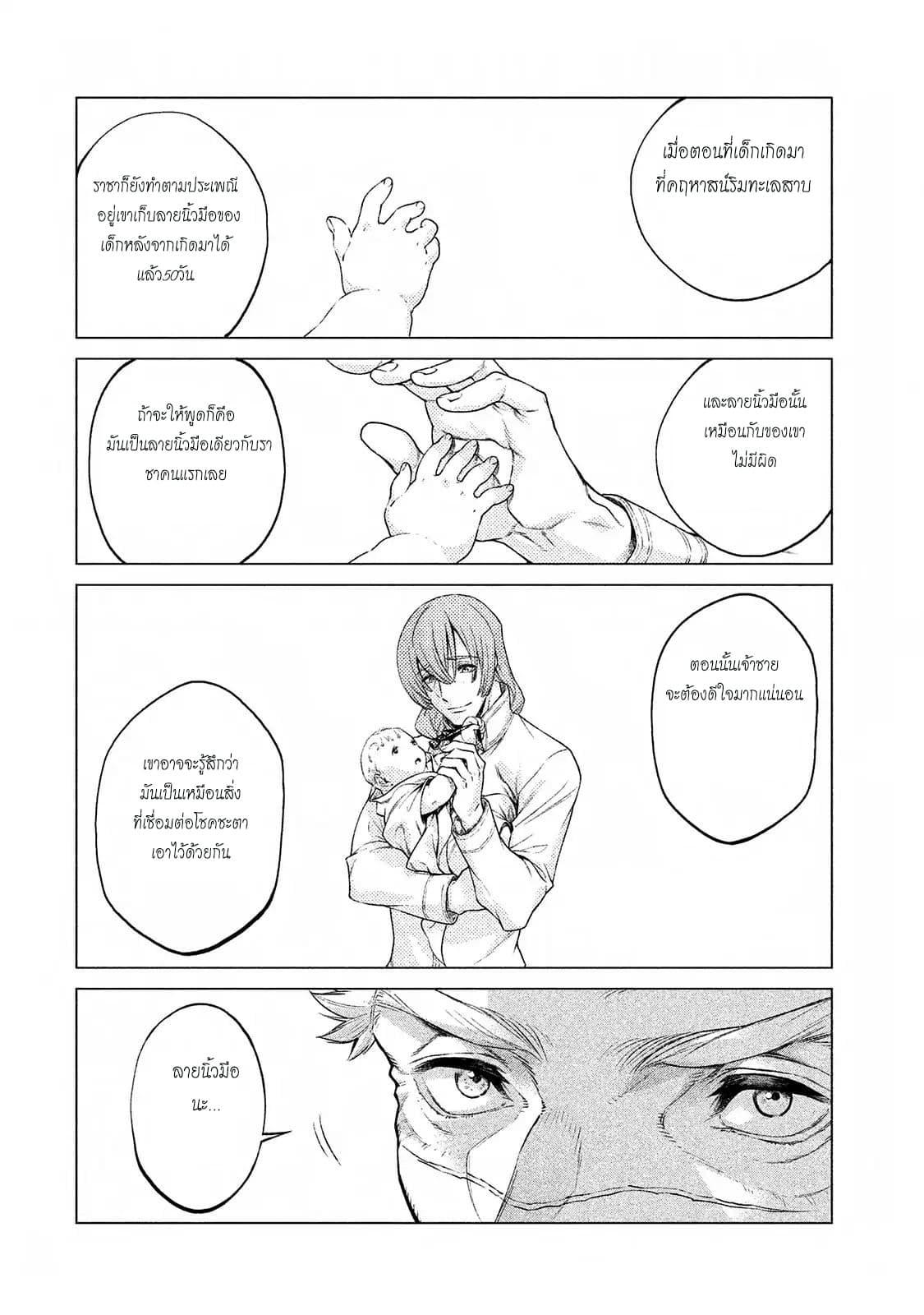 อ่านการ์ตูน Henkyou no Roukishi - Bard Loen ตอนที่ 13 หน้าที่ 10