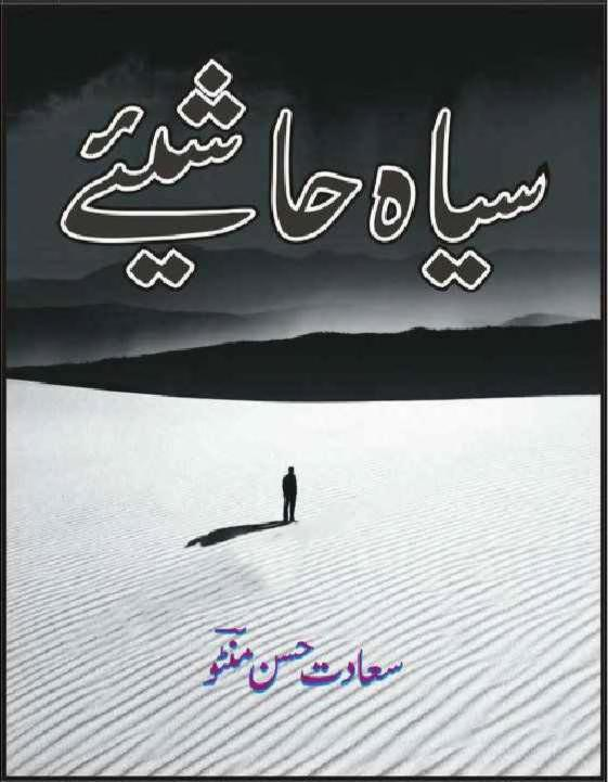 Siah Hashia Urdu Book By Saadat Hassan Mintoo Free Download