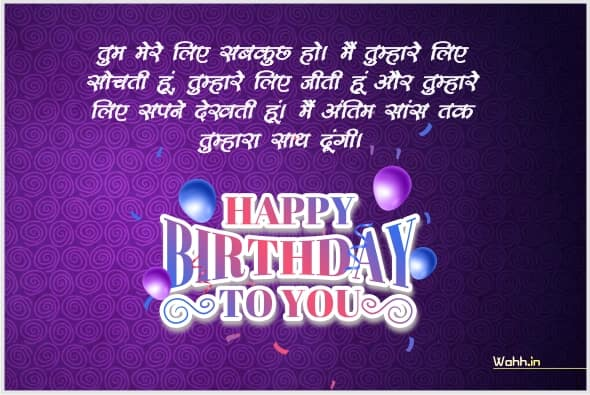 Romantic Birthday Wishes For Husband In Hindi With Love