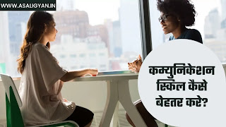 कम्युनिकेशन स्किल बेहतर करें - how to improve communication skills in Hindi 2021
