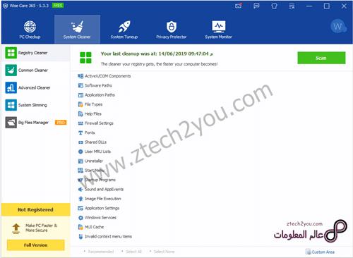 تحميل برنامج تنظيف المتصفحات