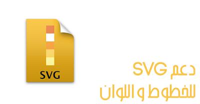 دعم SVG للخطوط و اللوان Photoshop CC 2017