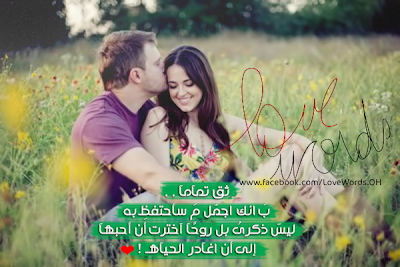 بوستات رومانسية مكتوب عليها كلام حب