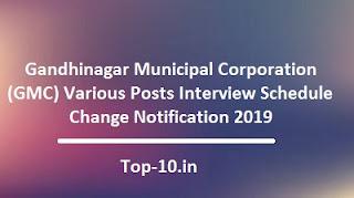 Gandhinagar Municipal Corporation (GMC) Various Posts Interview Schedule Change Notification 2019