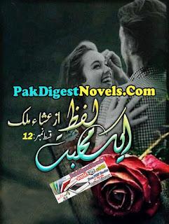 Aik Lafz Mohabbat Episode 12 By Esha Malik Urdu Novel Free Download Pdf