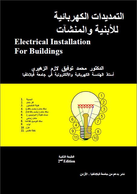 حصريا كتاب : التمديدات الكهربائية للأبنية والمنشآت للدكتور / محمد الزهيري