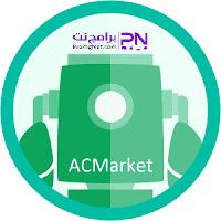 تحميل برنامج ac market