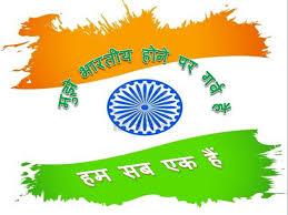 मुझे भारतीय होने पर गर्व है