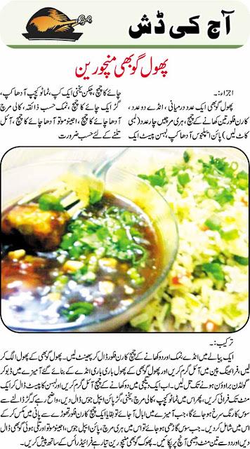 Recipes Box Phool Gobhi Manchoriyan