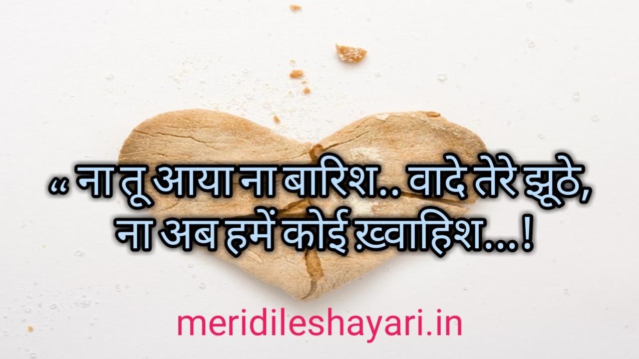 barish ki shayari in hindi,barish ki shayari hindi mai,barish par shayari in hindi,barish ki romantic shayari in hindi,barish ki shayari hindi me,barish ki love shayari in hindi,pehli barish ki shayari in hindi
