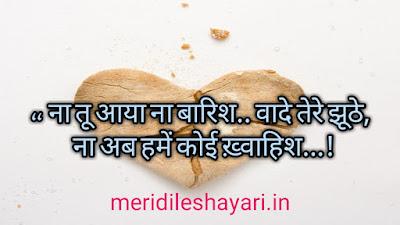 Barish Hindi Shayari ,mere dil se shayari,meri dil e shayari
