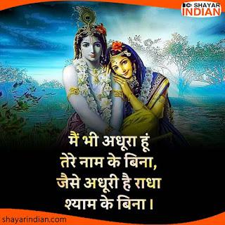 Krishna Love Shayari Image : Radha Shyam