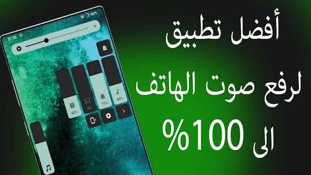 أفضل تطبيق لرفع صوت الهاتف الى %100