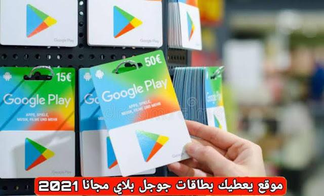 ربح رموز بطاقات جوجل بلاي مجانا مجانا بأفضل تطبيقين لعام 2021