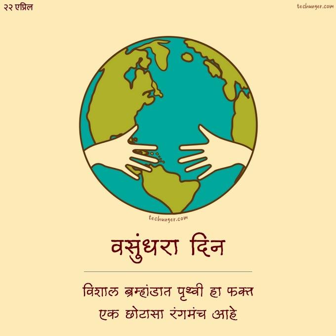 २२ एप्रिल दिनविशेष | वसुंधरा दिवस | Earth Day