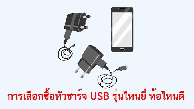 การเลือกซื้อหัวชาร์จ USB รุ่นไหนยี่ ห้อไหนดี