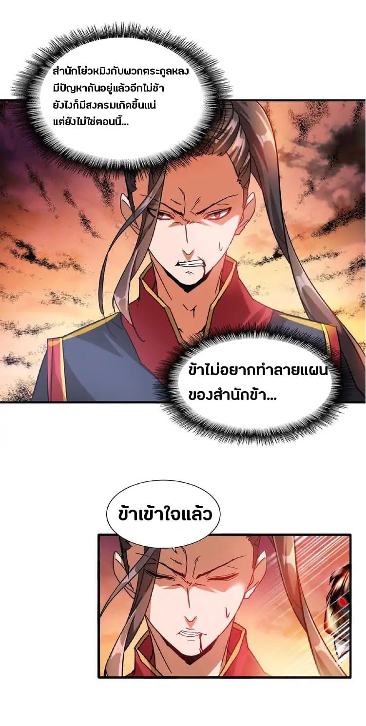 Magic Emperor - หน้า 9