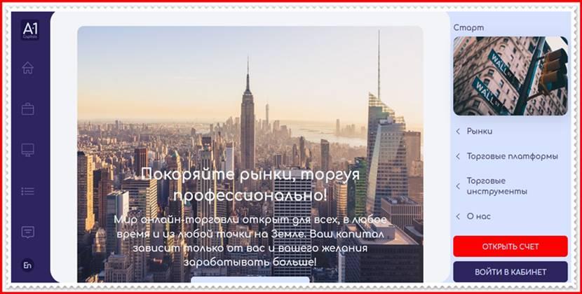 Мошеннический сайт a1capitals.com – Отзывы, развод! Компания A1 Capitals мошенники