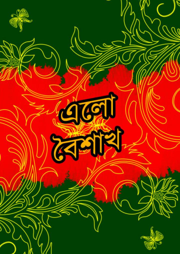 sagotom 1425 aj bangla noboborshosokol bangalir jatir panta elishe mate utbear aki sure gai be sobai alore alore pohela boishakhaj ai sundhor sokale jhol