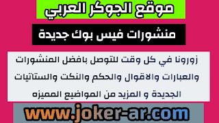 منشورات فيس بوك جديدة 2021 - الجوكر العربي