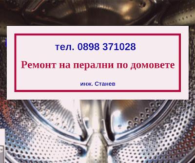 Ремонт на перални по домовете, ремонт на перални, ремонт на перални в София