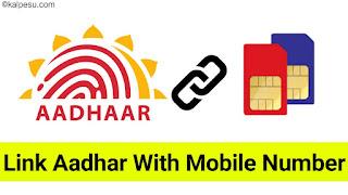 Aadhar Card Ko Sim Card se kaise Link Kare ?