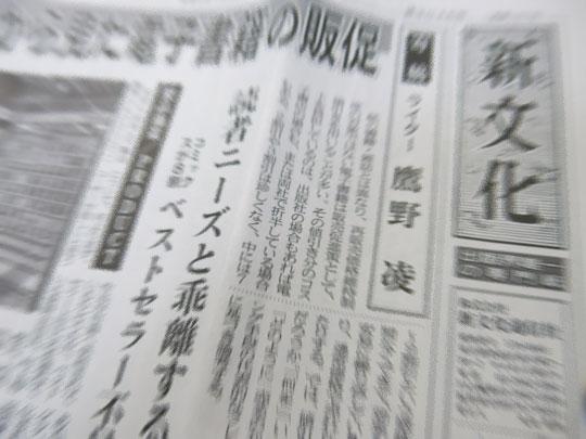 「新文化」2014年9月11日号1面