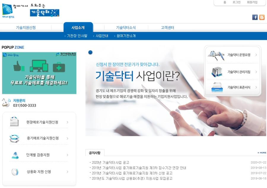 '경기도 기술닥터사업' 투명성과 공정성 위한 운영요령 재정비