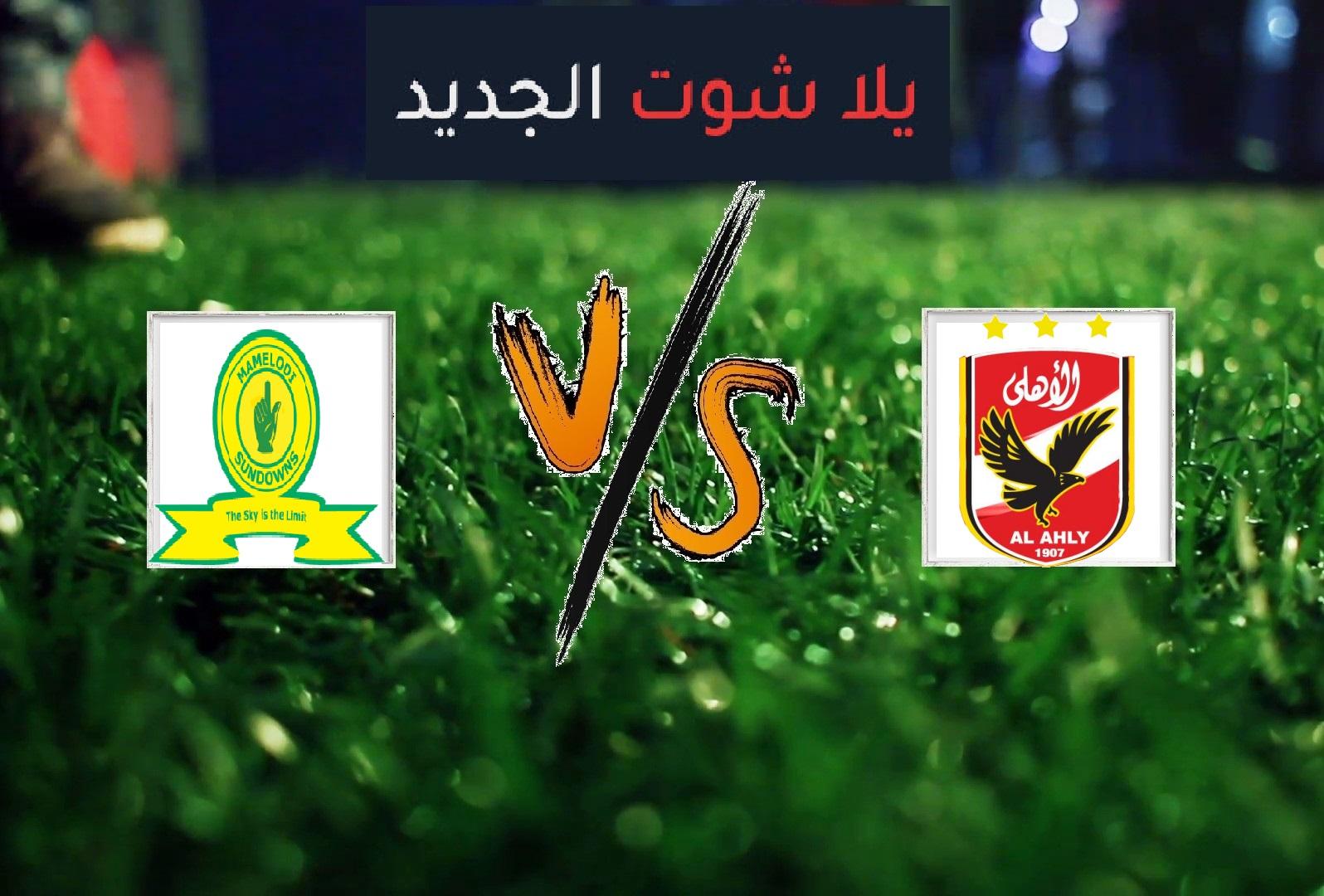 نتيجة مباراة الأهلي وماميلودي سونداونز بتاريخ 07-03-2020 دوري أبطال أفريقيا