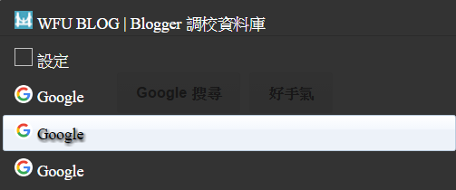 tab-option-Chrome 最好用的滾輪換頁及滑鼠手勢套件 SmartUp