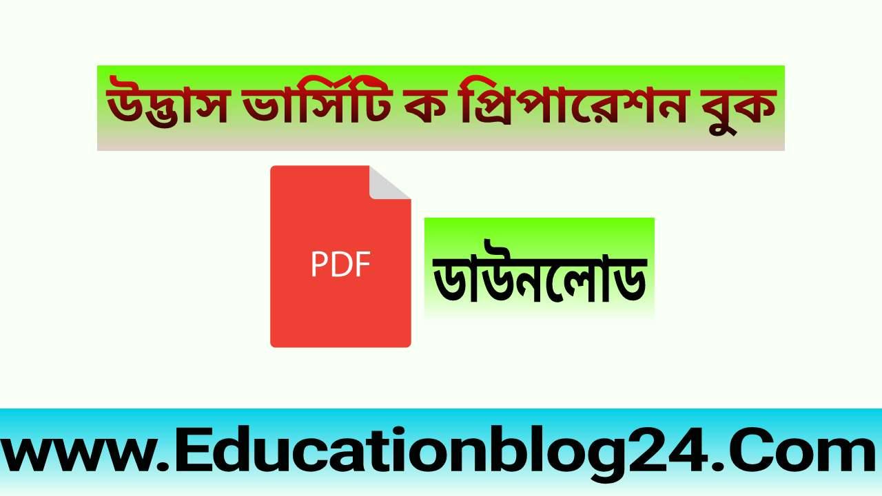 udvash varsity ka preparation book pdf