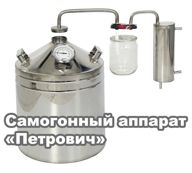 Самогонный аппарат «Петрович»