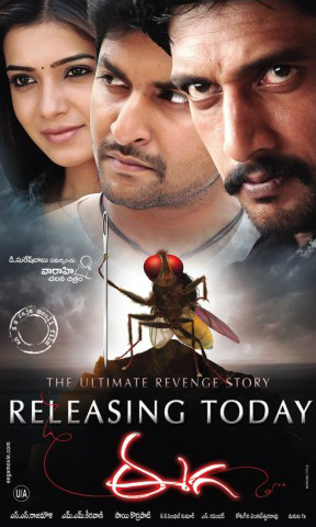 Sudeep, Nani, Samantha Ruth Prabhu film Eega wiki, worldwide box office collection a lifetime distributor share of INR 125 crore, it budget 32.00 Crores