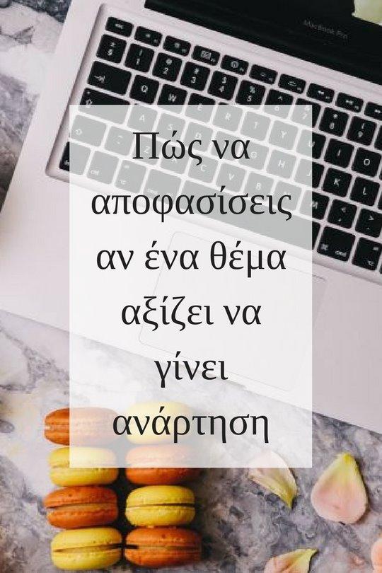 blog γράφω άρθρα επιλογή θεμάτων