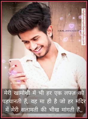 Ansh Pandit Shayari in Hindi | Ansh Pandit Love Quotes