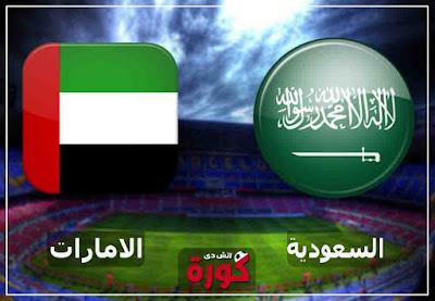 مشاهدة مباراة السعودية والإمارات اليوم مباشر