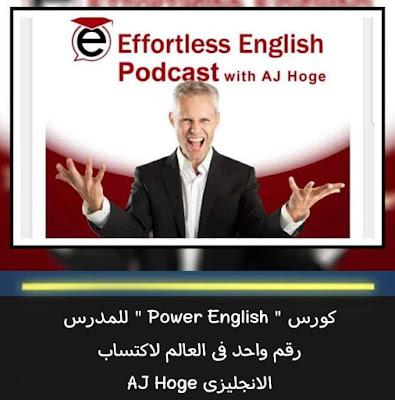 تعلم اللغة الانجليزية power english